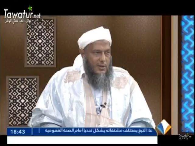 برنامج معالم (2)  مع العلامة محمد الحسن الددو|الحلقة (6) القصص القرآني |  قناة المرابطون