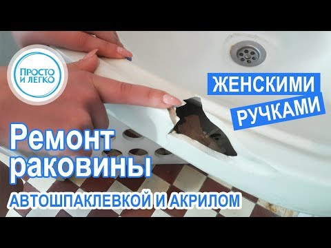 МОЛОДАЯ ДЕВЧЕНКА делает ремонт ДЫРЯВОЙ раковины своими руками