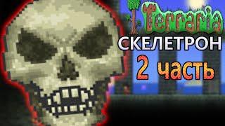 УБИВАЕМ СКЕЛЕТРОНА - TERRARIA № 2