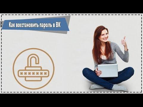 Как восстановить пароль в ВК