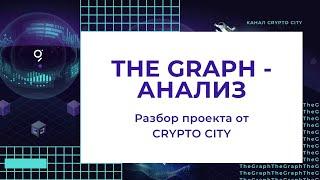criptovaluta the graph