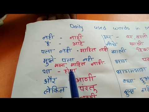 Online Marathi Language Learning from Hindi Vocabulary Part 3