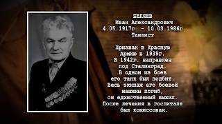 """""""Книга Бийской славы. Часть 44"""" (Бийское телевидение)"""