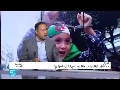 الجزائر،الجمعة 40: صراع ارادة بين الحراك وقايد صالح قبل الانتخابات..  - نشر قبل 48 دقيقة