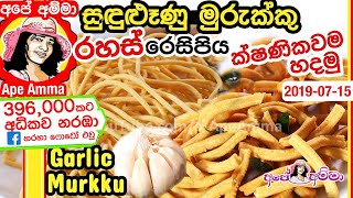 Sudulunu(garlic murukku) Recipe