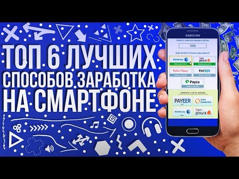 ТОП 6🔥 ЛУЧШИХ ПРИЛОЖЕНИЙ ДЛЯ ЗАРАБОТКА НА ⚡СМАРТФОНЕ | Заработок на смартфоне от  1000 руб в день