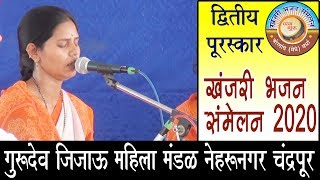 29 घेता नाम विठोबाचे... gheta naam vithobache parvat jalati.. khanjari bhajan spardha, wardha भजन