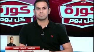 كورة كل يوم | رئيس قناة سي ار تي : شرف لينا التحالف مع قناة عريقة زي النهار رياضة