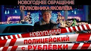 Фильм Полицейский с Рублёвки. Новогодний беспредел (2018) - трейлер на русском языке