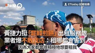 黃捷力挺「罷韓煎餅」出租服務處 業者爆不敢找店:租哪都會害到人