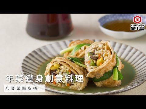 【龜甲萬】八寶菜腐皮捲,年菜變身創意料理