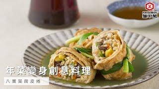 【蝦食譜】「蝦食譜」#蝦食譜,【龜甲萬】八寶菜...
