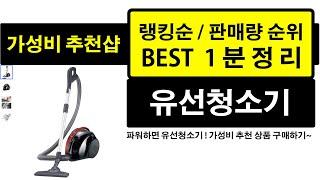 가성비 유선청소기 판매량 랭킹 순위 TOP 10