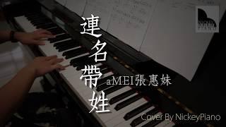 aMEI張惠妹|Full Name 連名帶姓 Piano Cover ► Sheet Music