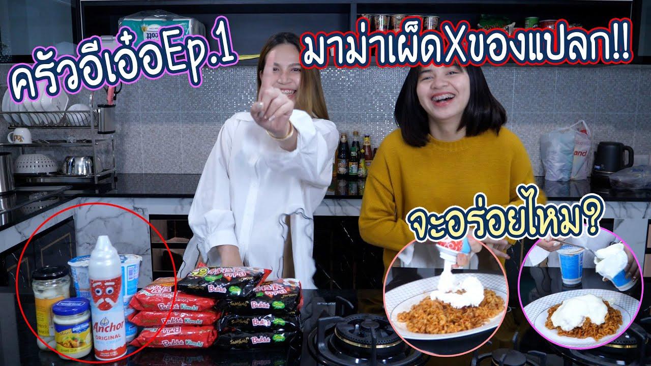 แข่งทำอาหารกับดิว!!มาม่าเผ็ดผสมอะไรถึงอร่อย