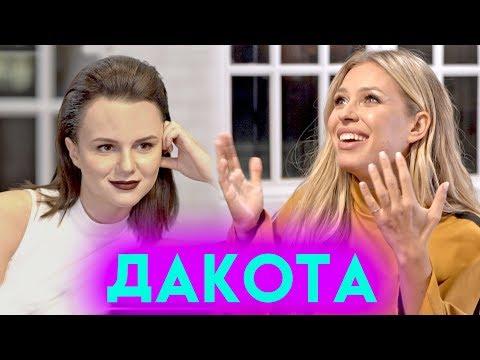 Развод с Соколовским, вранье Фабрики Звезд, измены, новая любовь | РИТА ДАКОТА