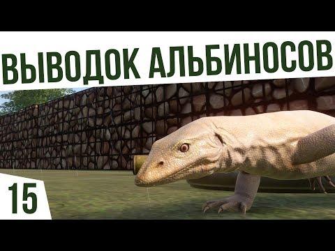 ВЫВОДОК АЛЬБИНОСОВ! | #15 Planet Zoo