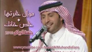 موال خابرتها - ماجد المهندس Mawal 5abrtha- Majed Al Muhandis l