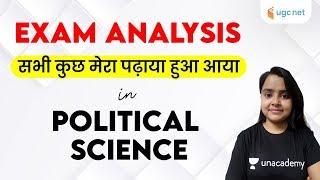 07:30 PM - UGC NET 2020 | Political Science | Exam Analysis By Preeti Sharma