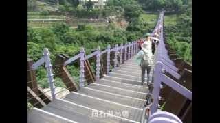 碧山巖,白石湖吊橋,圓覺瀑布,大溝溪步道。