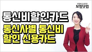 KT/ LG / SKT 통신비 할인카드 비교! 통신사별…