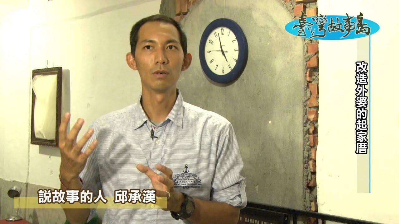 臺灣故事島-099-改造外婆的起家厝-邱承漢 - YouTube