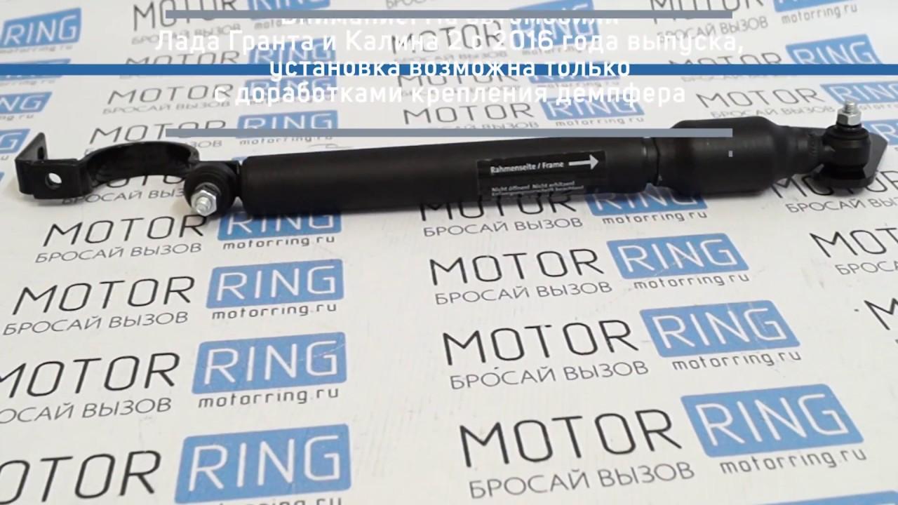 Демпфер рулевой рейки для всех переднеприводных ВАЗ | MotoRRing.ru