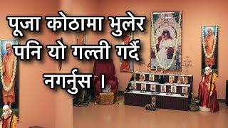 पूजा कोठामा भुलेर पनि यो गल्ती गर्दै नगर्नुस । Vastu Tips