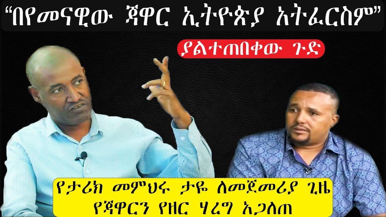 Emotional speech about Jawar Mohamed
