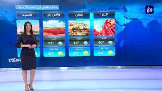 النشرة الجوية الأردنية من رؤيا 19-3-2018