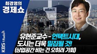 [최경영의 경제쇼] 유현준교수ㅡ언택트시대, 도시는 더욱 밀집될 것!(상업공간 비는 건 오히려 기회) 0619(금)