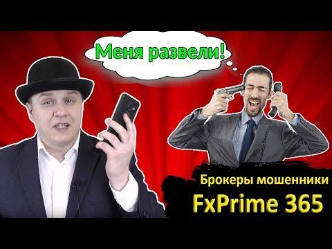 Мошенники пожалели что позвонили!16+ Звонят брокеры! Издеваюсь над аферистами брокерами! FxPrime 365