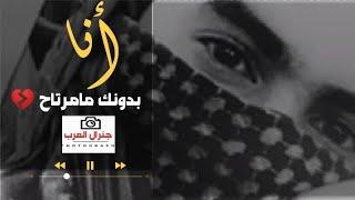 سيف نبيل    اجمل اغنيه    انا بدونك مامرتاح ☹️   اغاني عراقية    حالات واتساب 🌹