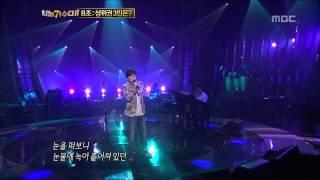 Byun Jin-sub - I Love You, 변진섭 - 사랑합니다, I Am a Singer2 20121014