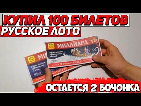 Купил 100 билетов русское лото Остается 2 бочонка