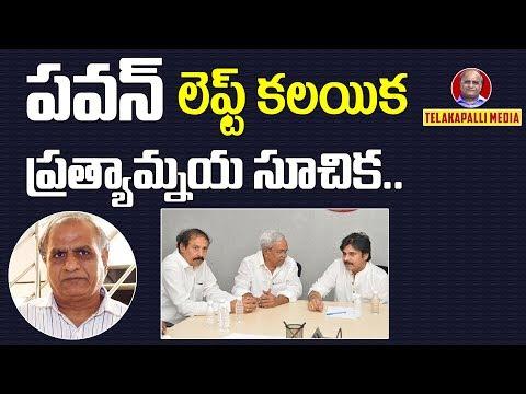 పవన్ లెఫ్ట్ కలయిక -Telakapalli About Janasena Pawan Kalyan Meets CPI And CPM Leaders