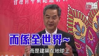Publication Date: 2018-02-02 | Video Title: 【短片】【地球越來越細、人生舞台越來越大!Like爆!】香港