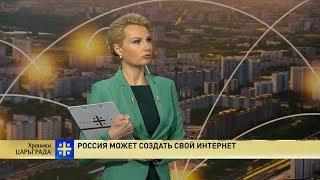 Россия может создать свой интернет