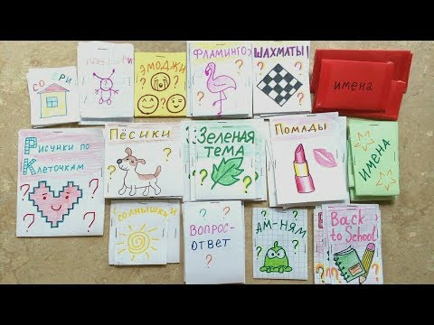 Бумажные сюрпризы Зеленая тема Пёсики Эмоджи Ам нямы Фламинго ПРИВЕТЫ ВСЕМ