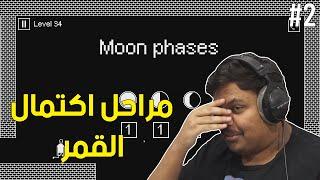 مراحل اكتمال القمر !   I Hate This Game #2