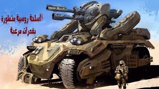 8 أسلحة روسية متطورة مرعبة