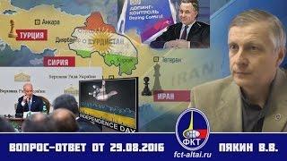 2016.08.29_Вопрос-Ответ Пякин ВВ