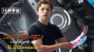 新たなアイアンマン 編 映画『スパイダーマン:ファー・フロム・ホーム』15秒予告(6.28世界最速公開)