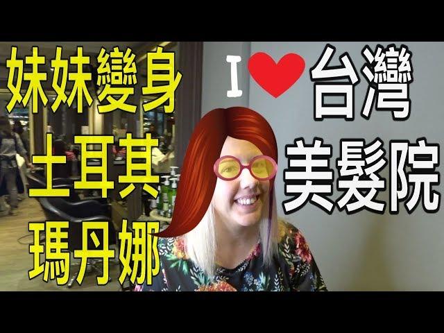 台灣的美髮服務一級棒!女人一定要體驗!Taiwan Hair Saloon (Türkçe Altyazı)