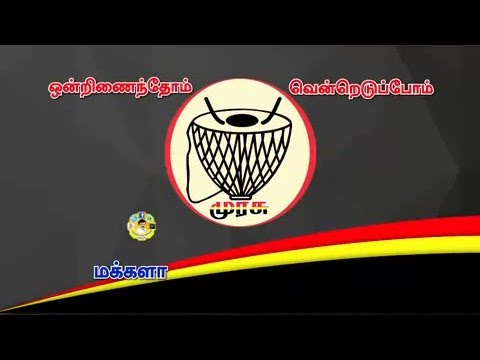 DMDK PARTY ELECTION 2016 | MURASU LOGO | PUT YOUR VOTE FOR DMDK