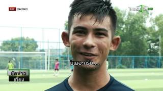 ลีลาออดอ้อนสาวไทยของหนุ่มๆนักเตะจาก นอร์ทเทิร์น มาเรียนา | 25-09-58 | ชัดข่าวเที่ยง | ThairathTV