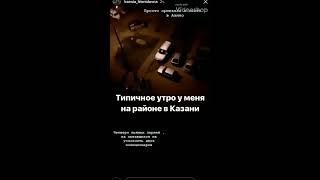 "Даня Кашин про ""мусоров"" в Казани"