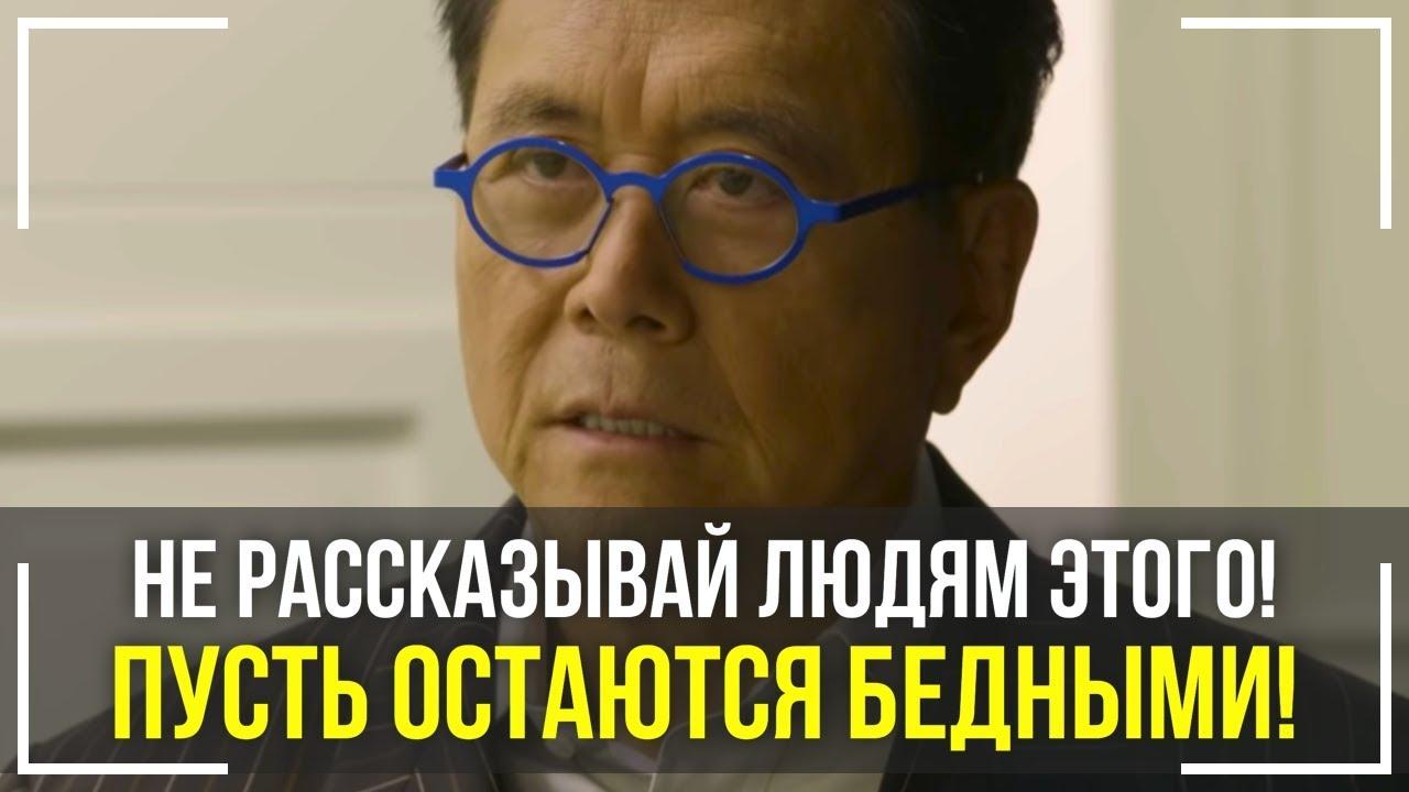 Роберт Кийосаки Мотивация Меняющая ЖИЗНЬ!