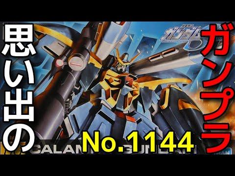 1144 R08 HG 1/144 GAT-X131 カラミティガンダム 「機動戦士ガンダムSEED」