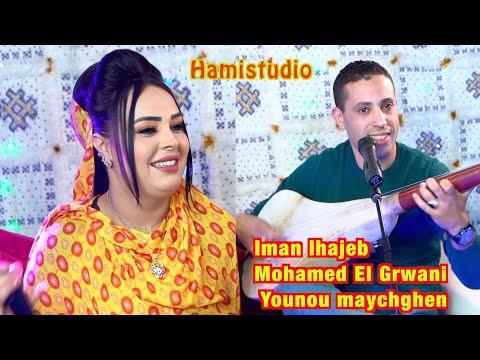 Imane El Hajeb & Mohamed El Garouani - Younou maychghen